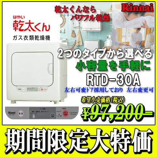 リンナイ ガス衣類乾燥機 乾太くん RDT-30A