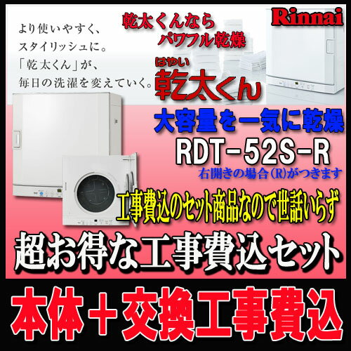 リンナイ ガス衣類乾燥機 RDT-52S/RDT-52S-R 交換工事セット