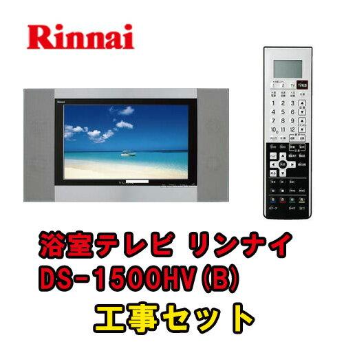 浴室テレビ リンナイ 15インチ 地上デジタル 浴室TV DS-1500HV(B)お取替え工事セット