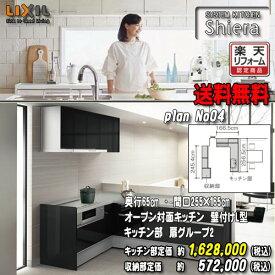 LIXIL システムキッチン Shiera PLAN04 オープン対面キッチン 壁付L型