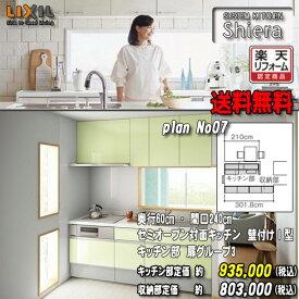 LIXIL システムキッチン シエラ PLAN07 セミオープン対面キッチン 壁付I型