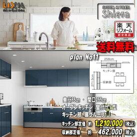 LIXIL システムキッチン Shiera Plan11 オープンキッチン 壁付I型