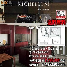 リクシル システムキッチン リシェル PLAN5 オープン対面キッチン【 センターキッチン ペニンシュラI型】