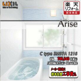 LIXIL システムバスルーム アライズ Arise Cタイプ 工事付 (1坪サイズ) C1216 プランNO.BM97A 写真セット LIXIL 浴室
