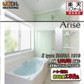 LIXIL システムバスルーム アライズ Zタイプ 工事付 (1坪サイズ) Z1616 プランNO.BM92A 写真セット LIXIL ユニットバス 浴室