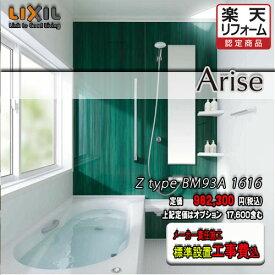 LIXIL システムバスルーム アライズ Zタイプ 工事付 (1坪サイズ) Z1616 プランNO.BM93A 写真セット LIXIL ユニットバス 浴室