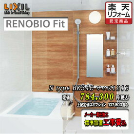 LIXIL ユニットバス リノビオフィット RENOBIO Fit Nタイプ 工事付 BKS-1216LBN プラン NO.BK34B 写真セット LIXIL 浴室ルーム