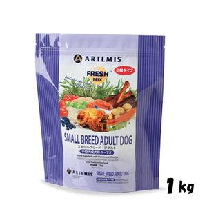 犬用無添加 ドッグフード アーテミス フレッシュミックス スモールブリード アダルト 小粒 1kg