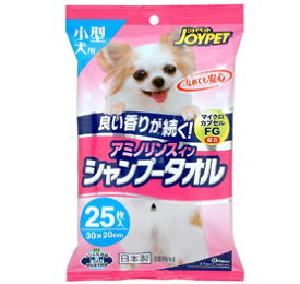 ジョンソントレーディングシャンプータオル小型犬用25枚