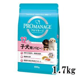 プレミアムドッグフード プロマネージ12ヶ月までの子犬用 パピー 1.7kg
