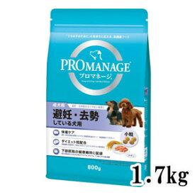 プレミアムドッグフード プロマネージ 避妊・去勢している犬用 ドッグフード 1.7kg