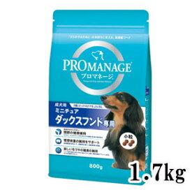 プロマネージ犬種別シリーズ ミニチュアダックスフンド専用 成犬用 1.7kg