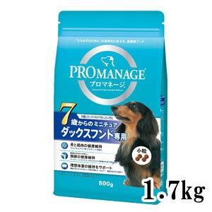プレミアムドッグフード プロマネージ 犬種別シリーズ 7歳からのミニチュアダックスフンド専用 1.7kg ドッグフード ドライフード