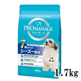 プレミアムドッグフード プロマネージ 犬種別シリーズ 7歳からのシーズー専用 1.7kg