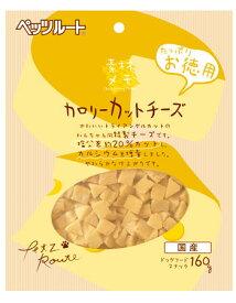 ペッツルートカロリーカットチーズ お徳用 160g 18袋セット まとめ買い