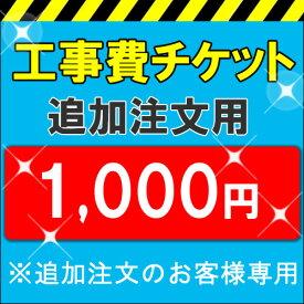 各種取付工事費1,000円