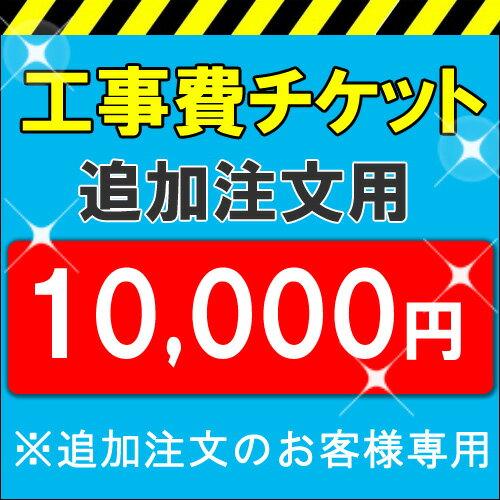 各種取付工事費10,000円
