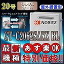 【ノーリツ エコジョーズ ガス給湯器】 GT-C2062SARX BL 20号 都市ガス用 オート据置形 (追炊 給湯器 16号・24号…