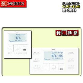 【ノーリツ ドットマトリクスリモコン インターホン無】 RC-C001 マルチセット (インターホン無)
