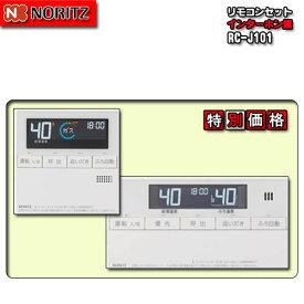 【ノーリツ マルチリモコンセット エネルック インターホン無】 RC-J101 マルチセット(インターホン無)