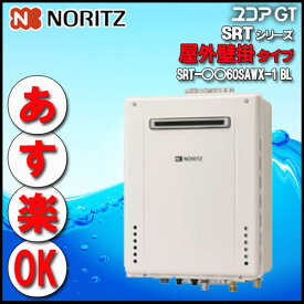 【ノーリツ】 SRT-1660SAWX-2-BL 16号 都市ガス用 シンプル オート 設置フリー型  屋外壁掛形【GT-1660SAWX同等品】
