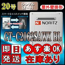 【ノーリツ エコジョーズ ガス給湯器】 GT-C2062SAWX-2BL 20号 都市ガス用 オート壁掛形 (追炊 給湯器 16号・24号・リモコン・フルオート)