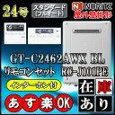 【ノーリツ エコジョーズ ガス給湯器】 【リモコンセット RC-J101PEインターホン付】GT-C2462AWX-2BL 24号 LPガス用 …