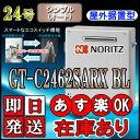 【ノーリツ エコジョーズ ガス給湯器】 GT-C2462SARX BL 24号 都市ガス用 シンプル据置形 (追炊 給湯器 16号・20…