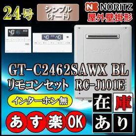 【ノーリツ エコジョーズ ガス給湯器】 【リモコンセット RC-J101Eインターホン無】 GT-C2462SAWX-2BL 24号 都市ガス用 シンプル壁掛形 (追炊 給湯器 16号・20号・リモコン・フルオート)