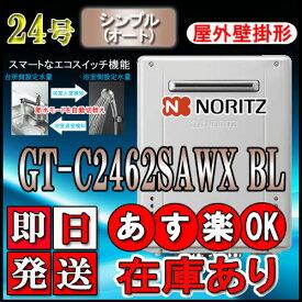 【ノーリツ エコジョーズ ガス給湯器】 GT-C2462SAWX-224号 都市ガス用 シンプル壁掛形 (追炊 給湯器 16号・20号・リモコン・フルオート)