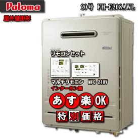 パロマ エコジョーズ 給湯器 FH-E208AWL 20号 オート 壁掛形 【5年保証付、お得なリモコンセットMFC-250V付】