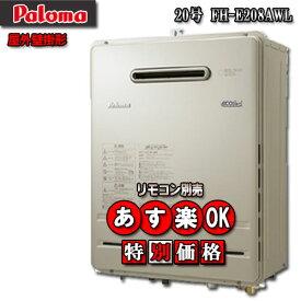 【5年保証付】 【パロマ エコジョーズ ガス給湯器】 FH-E208AWL 20号 フルオート 壁掛形 LPガス用 ガスふろ給湯器