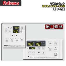 パロマ リモコン ボイス&インターホンリモコン マルチセット MFC-128D(浴室リモコン+台所リモコン)