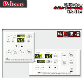 パロマ リモコン ボイスリモコン マルチセット MFC-250V(浴室リモコン+台所リモコン)