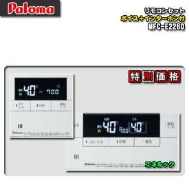 パロマ リモコン FERIMO フェリモ マルチセット MFC-E226D(浴室リモコン+台所リモコン)
