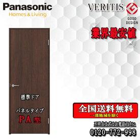 Panasonic ベリティス 片開きドア PA 枠見込155/172 室内ドア