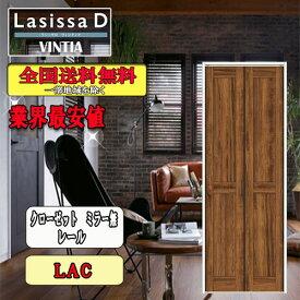 LIXIL ラシッサD ヴィンティア クローゼット折れ戸(2枚) レールタイプミラーなし LAA リクシル Lasissa ドア