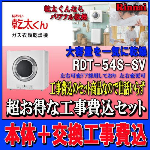 リンナイ ガス衣類乾燥機 RDT-54S-SV 交換工事セット