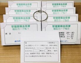 管理業務主任者試験対策「暗記カード」