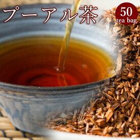 送料無料 鉄板ダイエットティー プーアル茶(プーアール茶) ティーパック3g×50包 [ 黒茶 ダイエット茶 お買い得 ティーパック 2か月分 熟茶 ティーパック ] 楽天お買い物マラソン