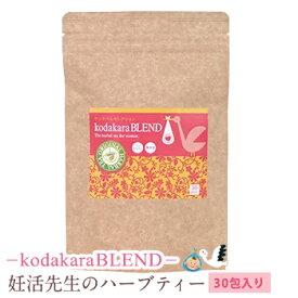 妊活ブレンド お茶 ローズヒップティー ハーブティー たんぽぽ茶 【 妊活先生のハーブティー 】 60g(2g×30包)