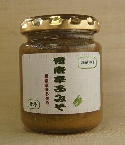 国産 青唐辛子入 蜂蜜味噌145g