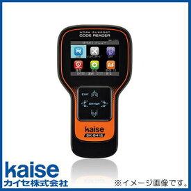 コードリーダー SK-8412 SK8412 カイセ kaise