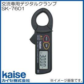交流専用デジタルクランプメータ SK-7601 カイセ kaise