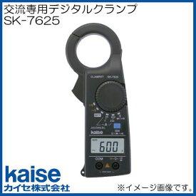 交流専用デジタルクランプメータ SK-7625 カイセ kaise