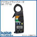 SK-7716 デジタルクランプメータ カイセ KAISE SK7716