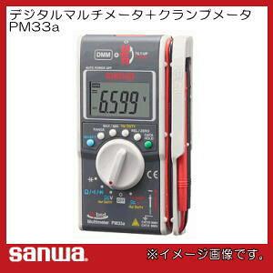 デジタルマルチメータ+クランプメータ PM33a 三和電気計器 SANWA
