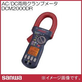 クランプメータ DCM2000DR 三和電気計器 SANWA
