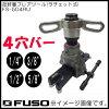 軽量型フレアツール4サイズタイプFS-504RUFUSO