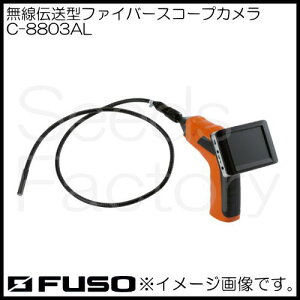 無線伝送型ファイバースコープカメラ 内視鏡 C-8803AL FUSO